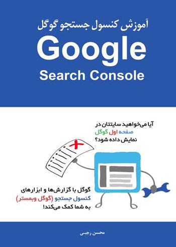 کتاب آموزش گوگل وبمستر نوشته محسن رجبی