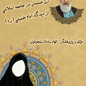 کتاب ن مسلمان در جامعه اسلامی از دیدگاه امام خمینی