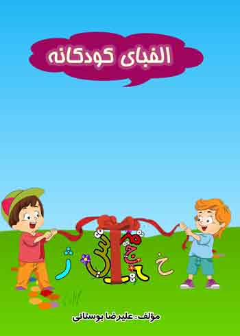[تصویر:  abc-children-book-1.jpg]