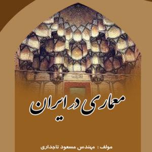 کتاب معماری در ایران؛ نوشته مسعود تاجداری