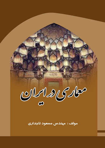 architecture-in-iran-book-1