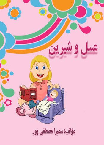 کتاب عسل و شیرین نوشته سمیرا مصطفی پور