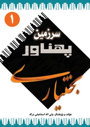 bang-ill-the-vast-territory-lour-bakhtiari-1-book1