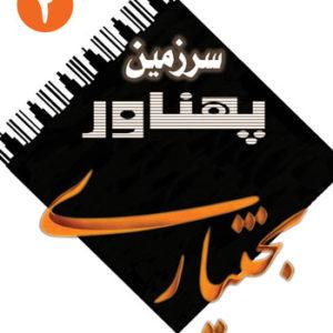 جلد کتاب بنگ ایل: سرزمین پهناور، لر بختیاری - جلد دوم