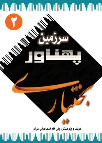 bang-ill-the-vast-territory-lour-bakhtiari-2-book1