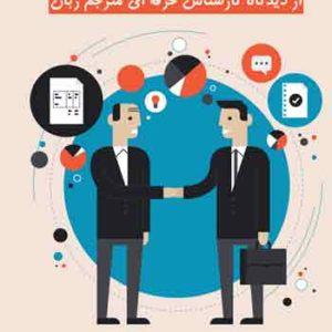 کتاب بازار کار و فروش بین المللل نوشته امیر مظاهری