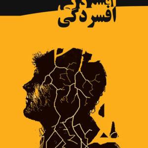 طرج جلد کتاب کتاب افسردگی نوشته مولف و پژوهشگر الهام سادات سلجوقیان