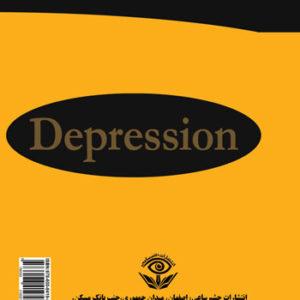 طرح پشت جلد کتاب افسردگی نوشته مولف و پژوهشگر الهام سادات سلجوقیان