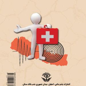کتاب مدیریت زلزله (امداد و نجات)، نوشته الهام سادات سلجوقیان