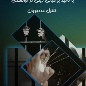 کتاب تاثیر آموزش مهارتهای زندگی با تاکید بر مبانی دینی در توانمندی کنترل مددجویان، نوشته مولف رضا ورپایی