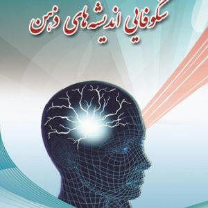 کتاب شکوفایی اندیشههای ذهن