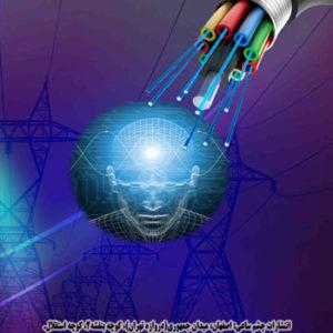 کتاب مهندسی تاسیسات الکتریکی نوشته میلاد یار احمدی