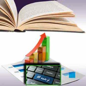 کتاب فناوری نوین مترجمی زبان در اقتصاد ایران نوشته امیر مظاهری تهرانی