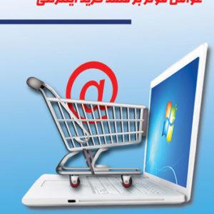 جلد کتاب عوامل موثر بر قصد خرید اینترنتی