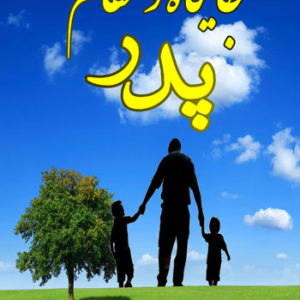 کتاب جایگاه و مقام پدر، نوشته زهره امینالرعایائی