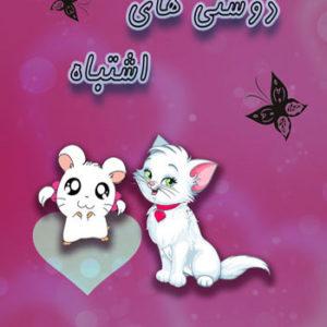کتاب دوستی های اشتباه - نوشته معصومه حسینی