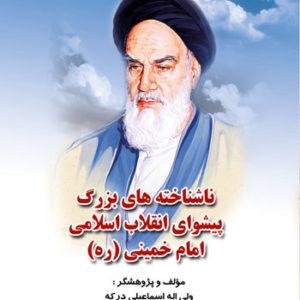 کتاب ناشناخته های بزرگ پیشوای انقلاب اسلامی امام خمینی، نوشته ولی اله اسماعیلی