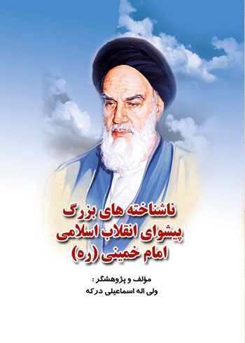 great-unknown-of-imam-khomeini-leader-of-iran-book-1
