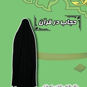 کتاب حجاب در قرآن، الهام سلجوقیان.