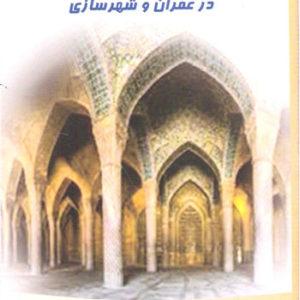 کتاب تاریخچه معماری در عمران و شهرسازی نوشته ولی اله اسماعیلی
