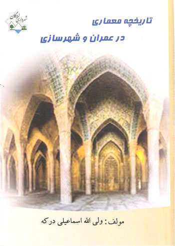 history-of-architecture-construction-and-urban-development-book-1