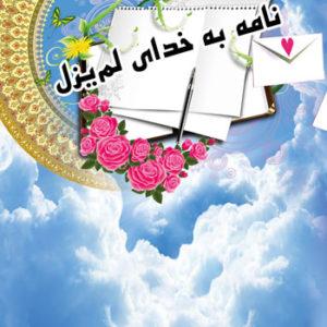 کتاب نامه به خدای لم یزل؛ نوشته زهره امین الرعایائی