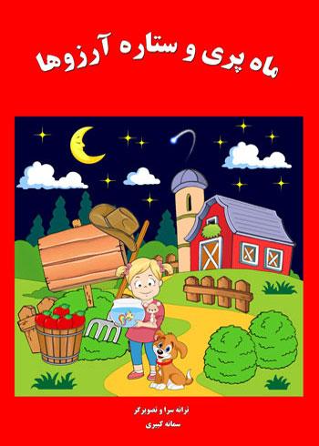 mahpari-and-star-wishes-book-1