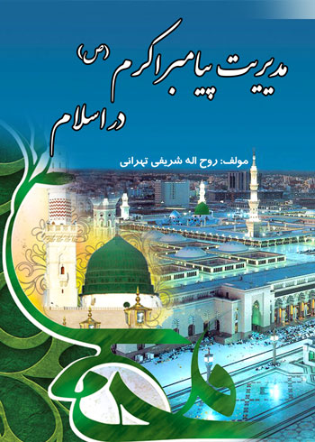 management-of-the-prophet-of-islam-book-1