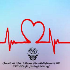 کتاب شیوههای نوین در زندگی سالم - نوشته الهام سادات سلجوقیان
