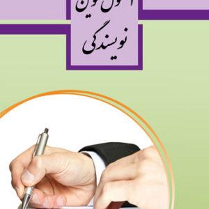 طرح جلد کتاب اصول نوین در نویسندگی نوشته مولف و محقق الهامسادات سلجوقیان