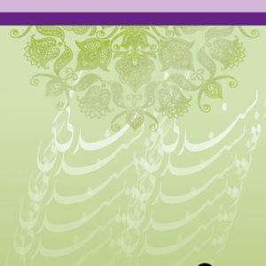 پشت جلد کتاب اصول نوین در نویسندگی نوشته مولف و محقق الهامسادات سلجوقیان