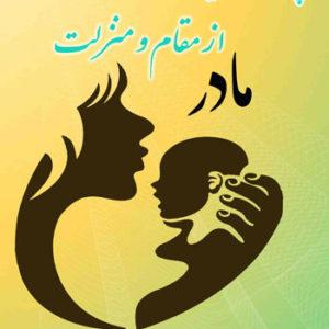 جلد کتاب پژوهشی نوین از مقام و منزلت مادر، نوشته مولف زهره امین الرعایائی