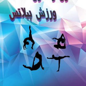 کتاب اصول و فنون ورزش پیلاتس - نوشته الهام سادات سلجوقیان