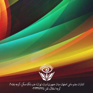 کتاب ترفندهای PDF نوشته وجیهه عبدالهی