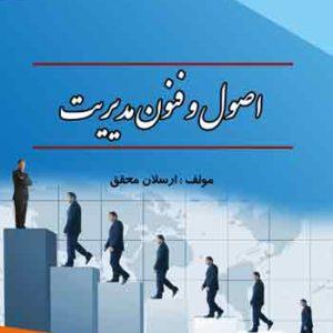 جلد کتاب کتاب اصول و فنون مدیریت نوشته مؤلف ارسلان محقق