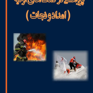 طرح جلد کتاب پژوهشی در کمکهای اولیه