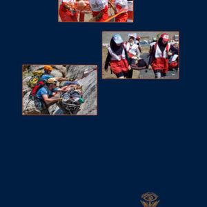 طرح پشت جلد کتاب پژوهشی در کمکهای اولیه