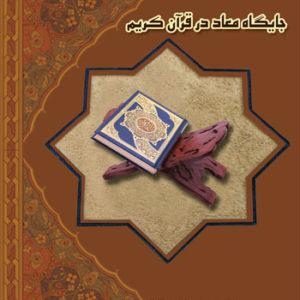 کتاب جایگاه معاد در قرآن کریم، نوشته مولف و پژوهشگر الهام سادات سلجوقیان