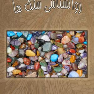 کتاب روانشناسی سنگها نوشته الهام سادات سلجوقیان