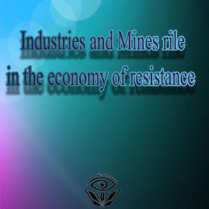 کتاب نقش صنایع و معادن در اقتصاد مقاومتی؛ نوشته امیر مظاهری