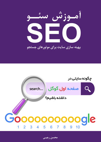 seo-learning-book-1