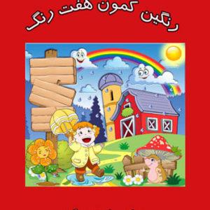 کتاب رنگین کمون هفت رنگ - نوشته سمانه کبیری