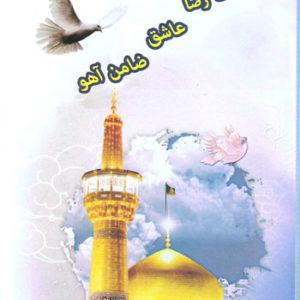 کتاب سرگذشت رضا عاشق ضامن آهو نوشته زهره امین الرعایایی