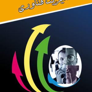 کتاب مدیریت فناوری؛ نوشته روح اله شریفی تهرانی