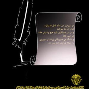 کتاب سیزدهمین ماه سال نوشته پریسا ملک احمدی