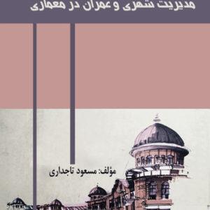 کتاب مدیریت شهری و عمران در معماری؛ نوشته مسعود تاجداری
