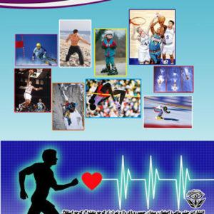 کتاب زیباترین حرکت تضمین سلامتی -نوشته الهام سادات سلجوقیان و وجیه عبدالهی