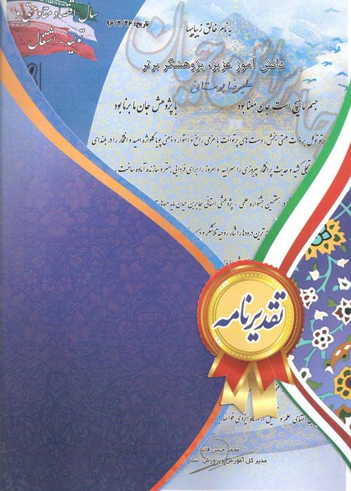 لوح تقدیر علیرضا بوستانی، دانش آموز پژوهشگر در جشنواره جابربن حیان
