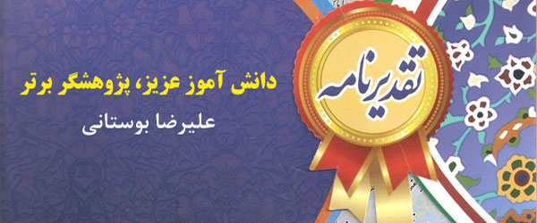 علیرضا بوستانی، دانش آموز پژوهشگر در جشنواره جابربن حیان