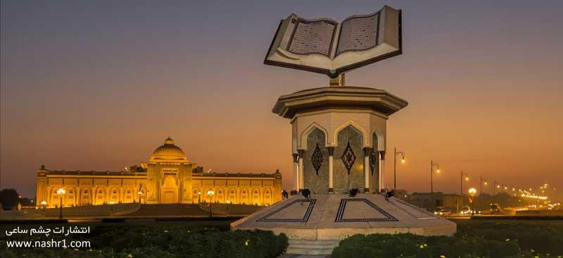 شارجه، پایتخت کتاب جهان در سال 2019